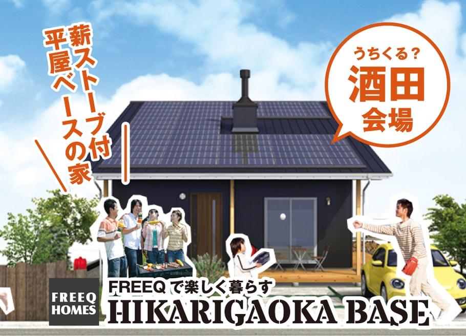 FREEQ HIKARIGAOKA BASE(うちくる?酒田会場)