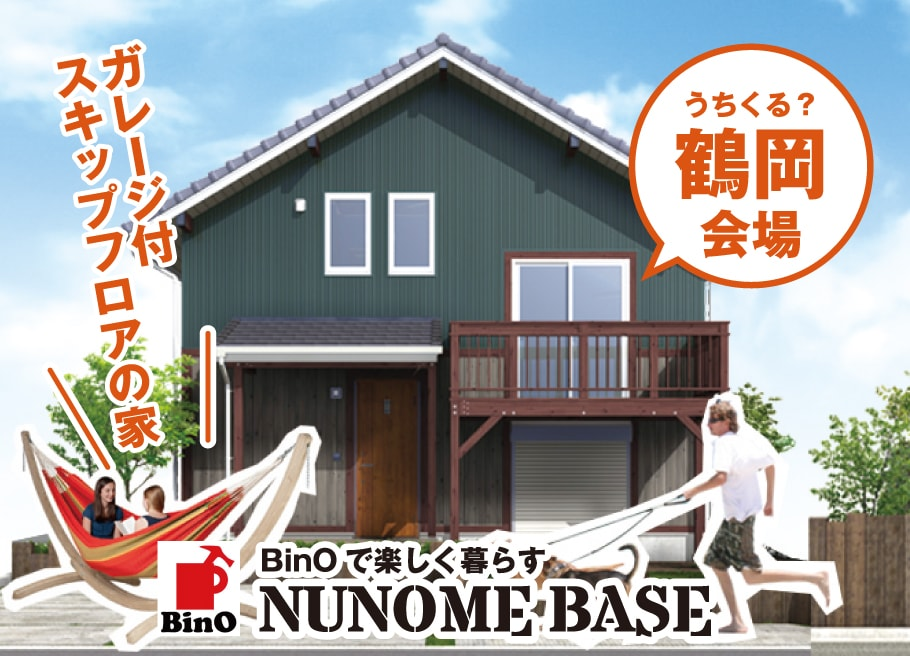 BinO NUNOME BASE(うちくる?鶴岡会場)