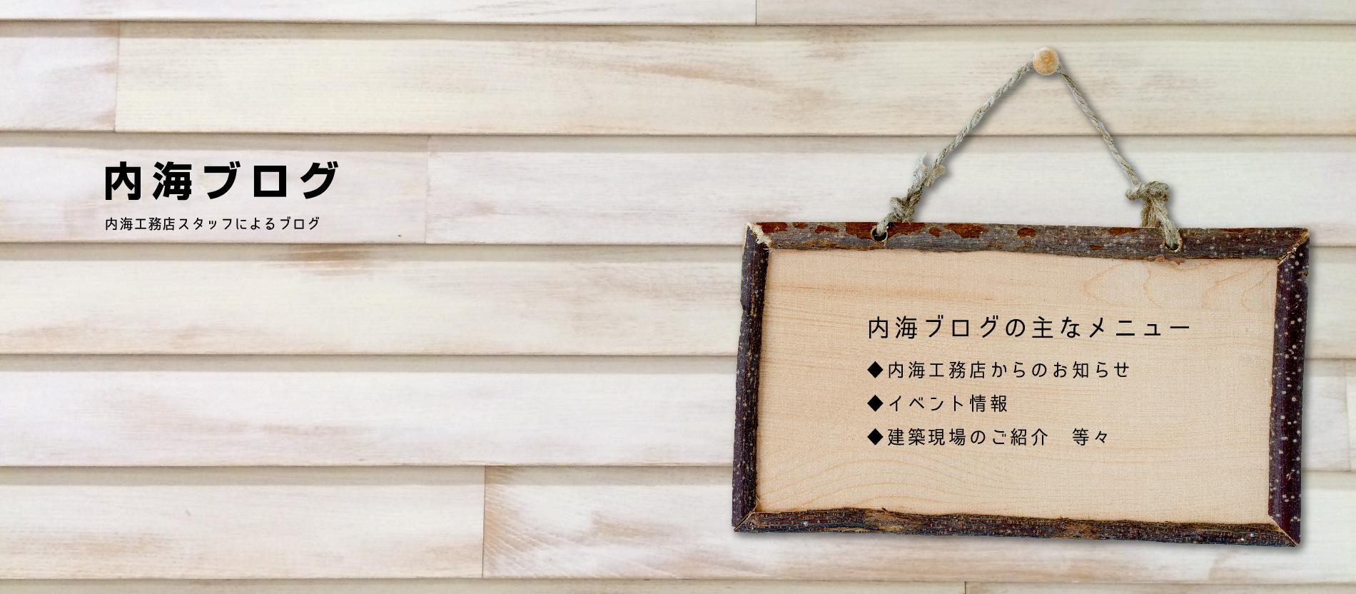【内海ブログ】内海工務店スタッフによるブログ