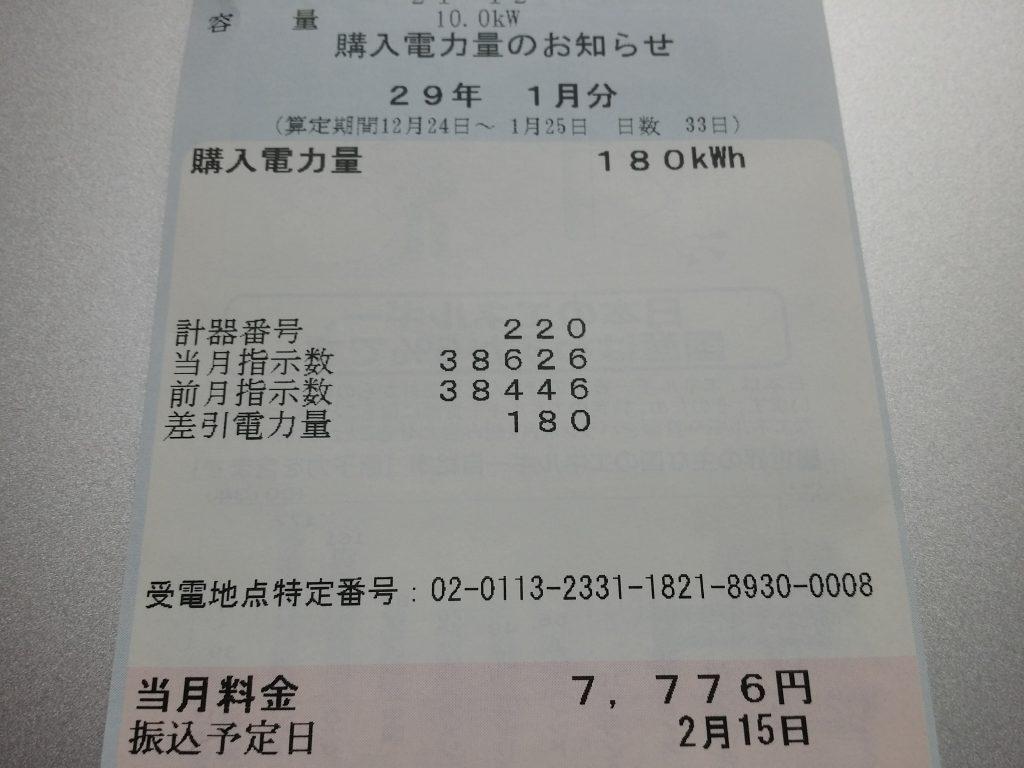 20170127_083354