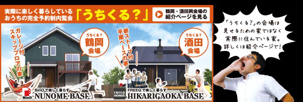 bnr_uchikuru2