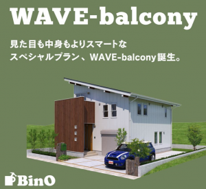 wave balcony